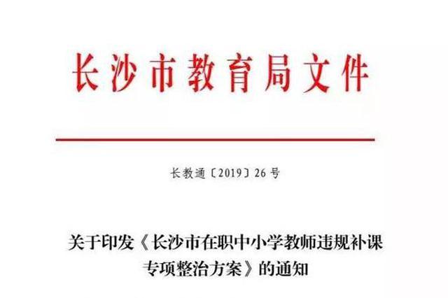 长沙启动在职中小学教师违规补课专项整治