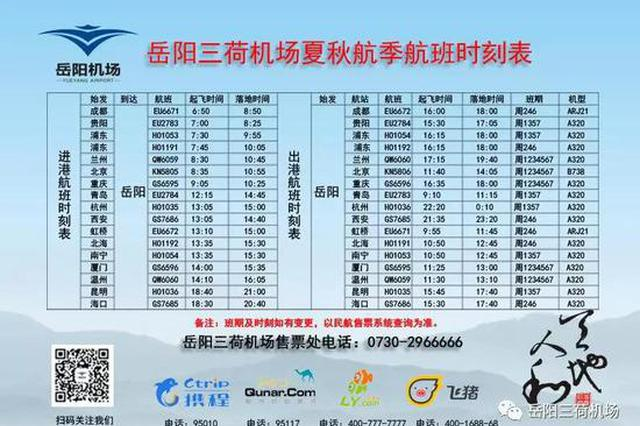 岳阳三荷机场夏秋航季航班时刻表公布