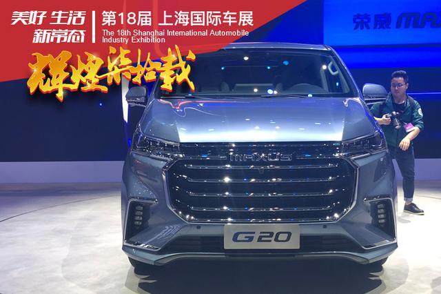 上汽MAXUS G20公布售价:17.98-28.98万