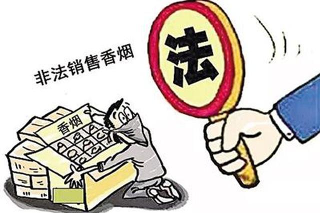 常德鼎城一男子非法经营烟草 罚款两万获刑五年
