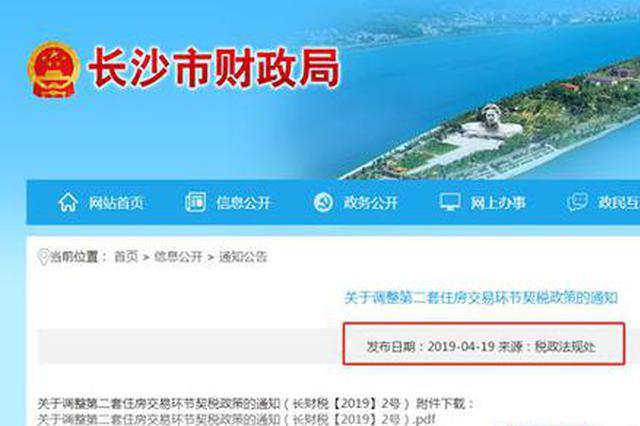 长沙二套房契税优惠政策将取消 恢复按4%的税率征收