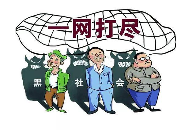 """岳阳通报数起涉黑涉恶腐败和""""保护伞""""典型案件"""