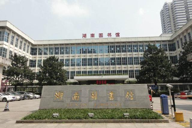 湖南图书馆开启信用网借服务新模式