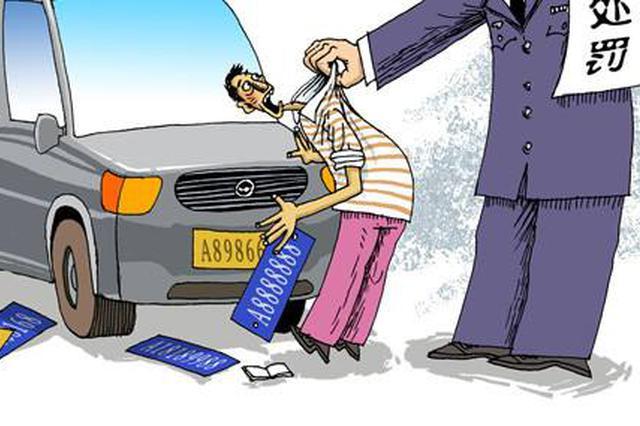 交警发布丨花200元买假牌照罚了3500元 长沙这位车主亏大了