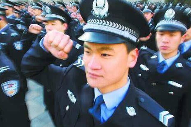 长沙公安招聘600名辅警 4月23日起开始网上报名