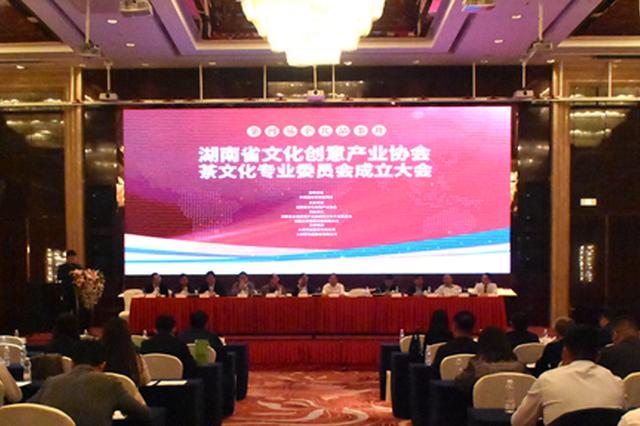 湖南省文化创意产业协会茶文化专业委员会正式成立