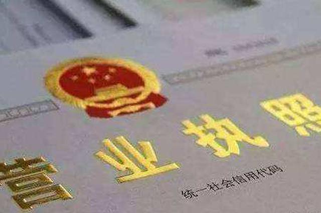 4月25日起湖南全面推行企业登记身份信息管理实名验证