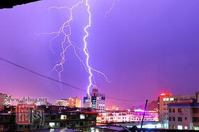 长沙市今晨发布雷电黄色预警 请注意防范