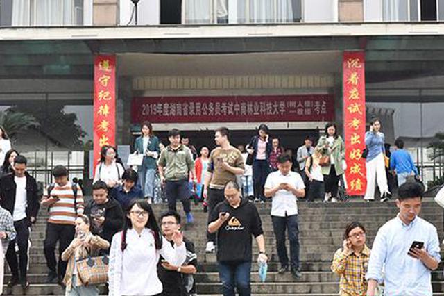 2019湖南省考开考 申论聚焦诚信体系建设