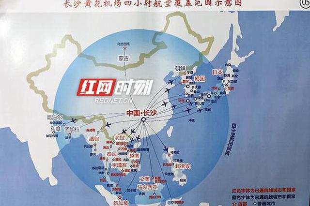 湖南将构建长沙四小时航?#31449;萌?三年内通航16个国家40个城市