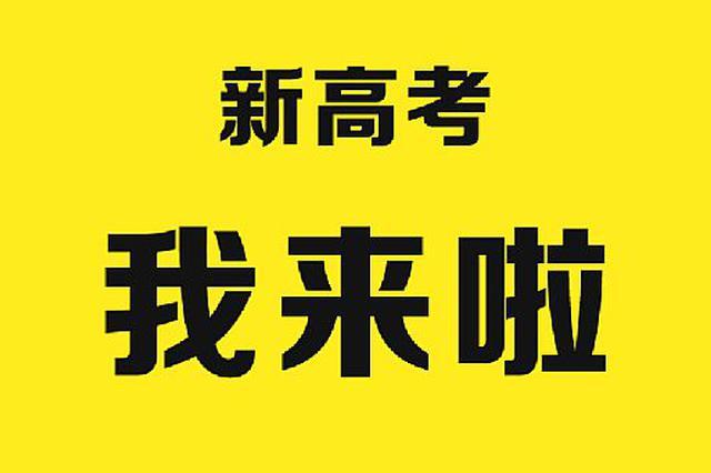 """湖南新高考确定为""""3+1+2"""" 这些政策要早知道"""