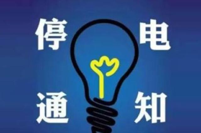 停电公告!23日起衡阳这些地方将停电