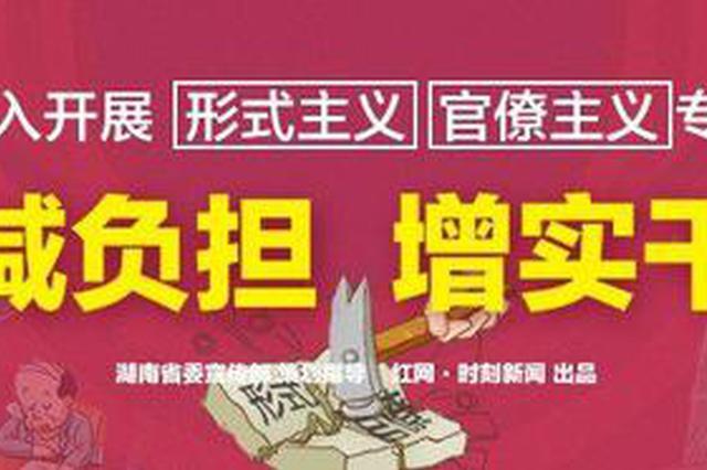 """湖南交警力戒?#38382;?#20027;义""""放管服""""改革措施惠民生"""