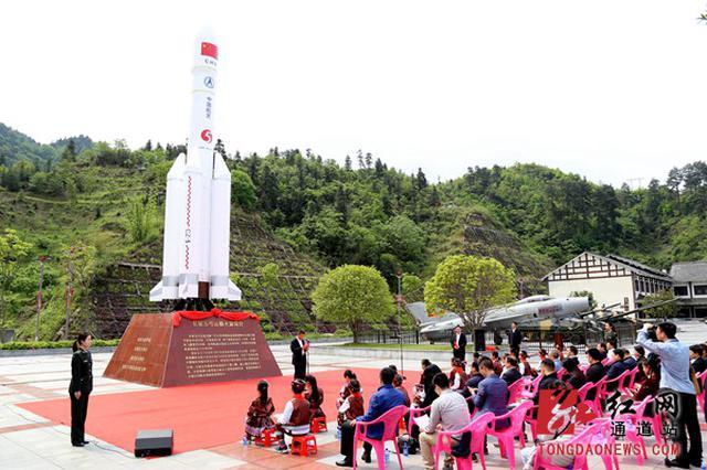 长征五号运载火箭模型在湖南通道转兵纪念馆落成