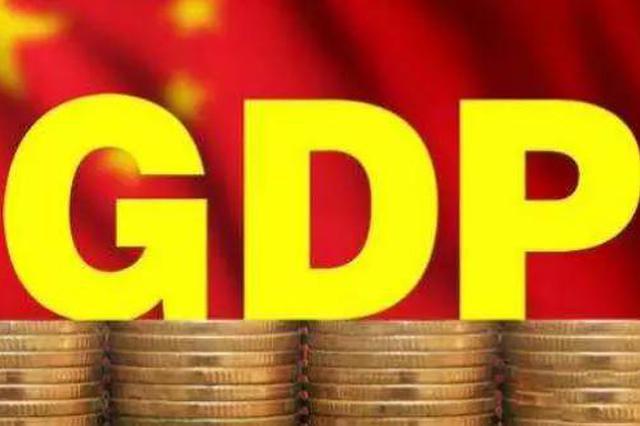 喜!衡阳今年一季度GDP增速全省第一