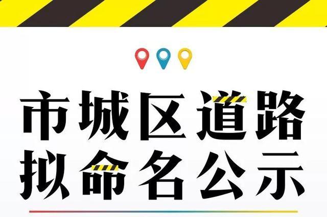 郴州市城区7条道路有新名!你知道是哪7条吗