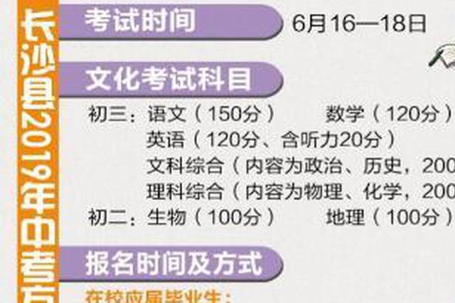 长沙县中考将于6月16日至18日进行