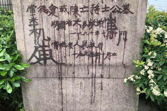 湖南常德一文物保护标志碑遭人为破坏 市文物局拟换新碑