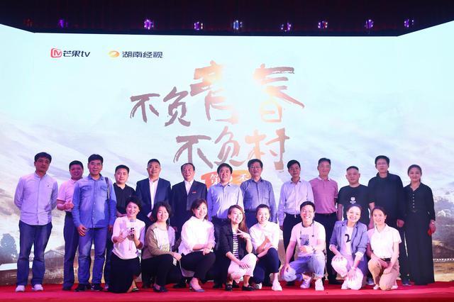 芒果TV 湖南经视频道携手推出《不负青春不负村》第二季