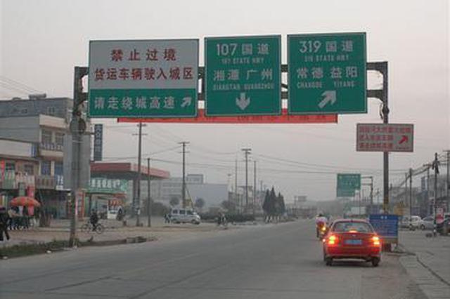 岳阳107国道岳阳部分路段半封闭施工 只允许小汽车通行