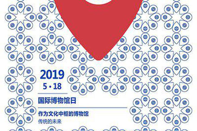 """""""5·18国际博物馆日""""要来了!中国主会场就在湖南省博物馆"""