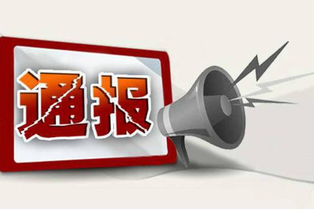 """邵阳通报3起违反省委""""约法三章""""典型案例"""