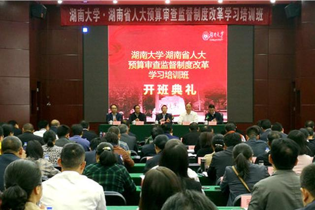 全省人大预算审查监督制度改革学习培训班在长沙开班