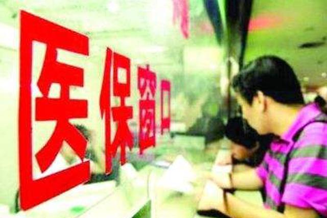 湖南发布医保工作人员十二条禁令