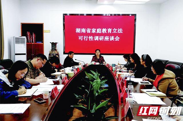 湖南省力争2020年将家庭教育立法