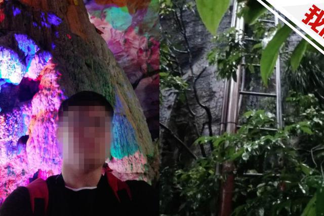 湖南一大学生五一桂林游玩坠亡 警方介入调查