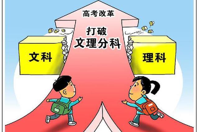 湖南等14个省市开启高考改革!未来高考将有哪些新趋势?
