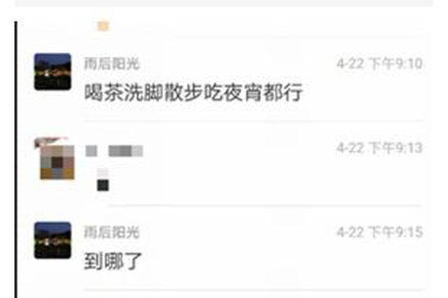 湖南一司法所长疑骚扰女缓刑犯:唱支歌让你考及格