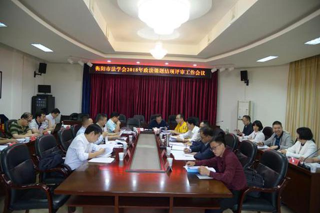 衡阳市法学会2018年政法课题 结项评审工作圆满完成  罗春华主