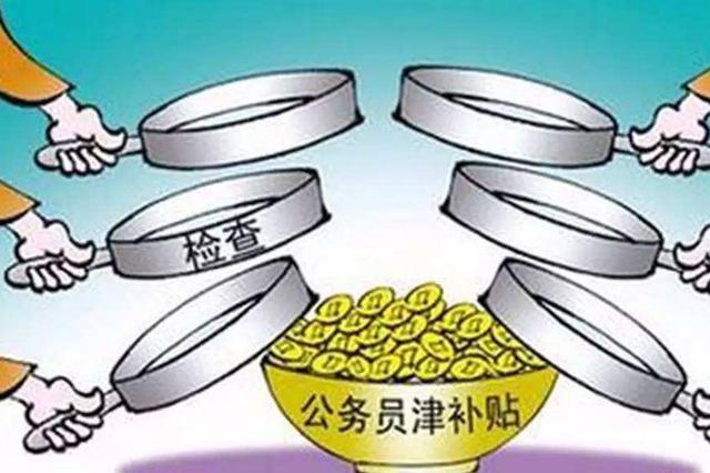 永州市纪委通报4起违规发放津补贴或奖金福利典型案例