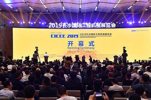 湖南省长许达哲:致力打造工程机械世界级产业集群