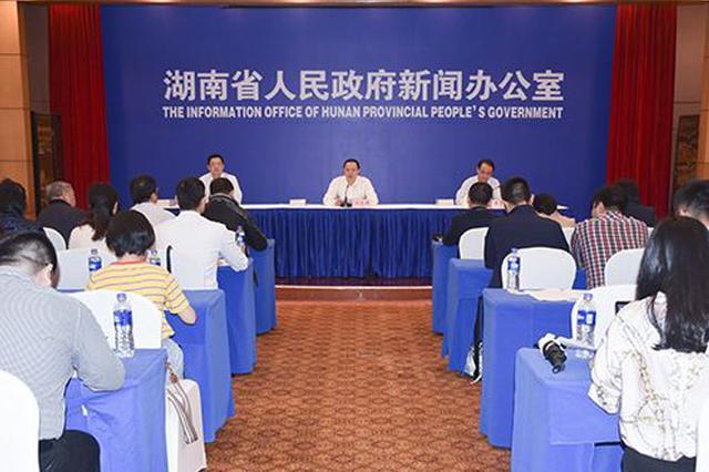 《2019年湖南蓝皮书》发布 聚焦重点领域发展态势与未来趋势
