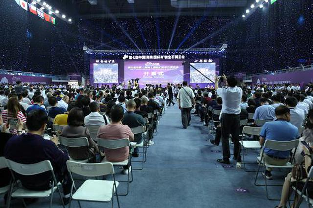 第七届矿博会在郴州隆重开幕