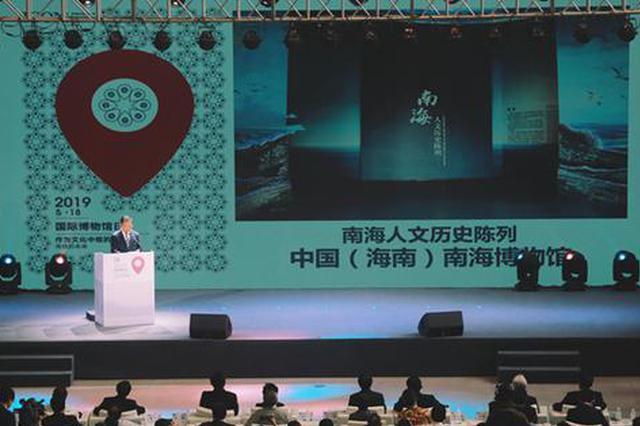 5·18国际博物馆日中国主会场活动在湖南省博物馆开幕