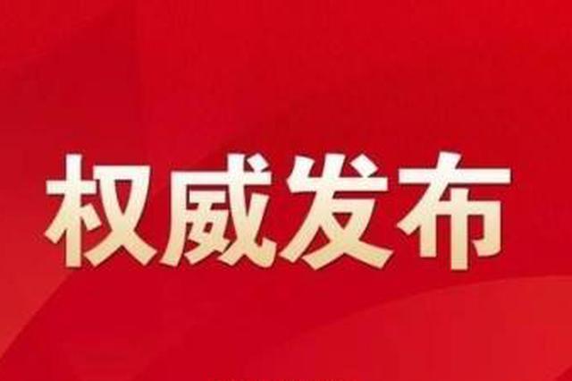 创新驱动成效明显 湖南获国家督查激励