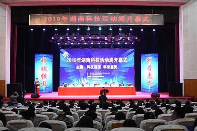 2019年湖南科技活动周来了 感受科技魅力