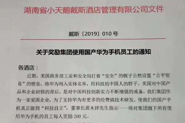 湖南一企业发通知:奖励使用华为手机员工每人200元