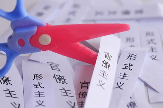 湘西通报5起扶贫领域形式主义、官僚主义典型案例