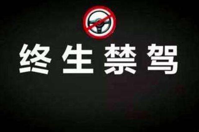 曝光:湖南157人被终生禁驾 其中31人为酒后驾驶