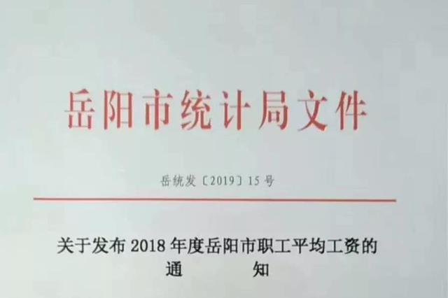 2018岳阳市职工平均工资出炉