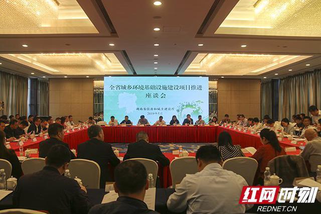 湖南将推动近900个城乡环境基础设施项目落地 投资达1200多亿