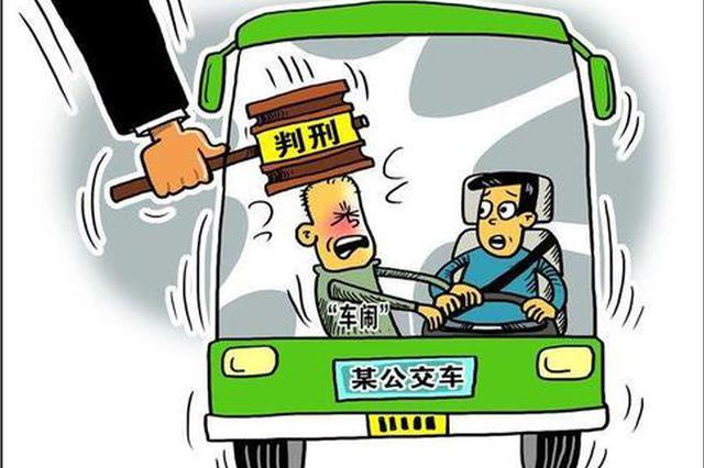 湖南张家界一男子抢夺大巴车方向盘被判刑3年