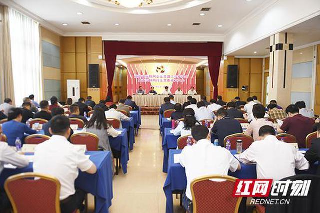 湖南省互联网行业党委正式成立