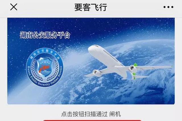 """重磅!湖南公安服务平台推出""""电子身份证""""登机新功能"""