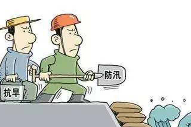 湖南省今年防汛抗旱责任人名单公布
