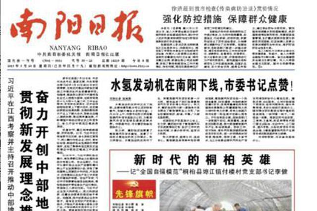 """南阳""""水氢发动机""""被指系新型""""庞氏""""骗局"""